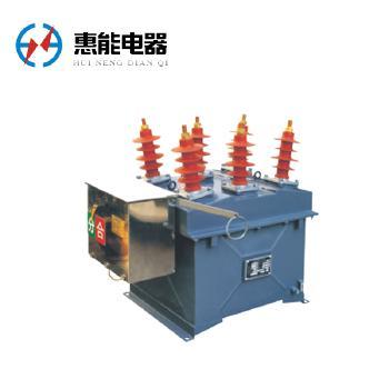 惠能电器  ZW8-12/630-20 户外高压真空断路器(普通、刀闸、联络)