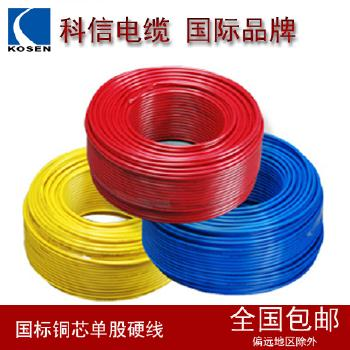 科信电缆 BV 1.5平方国标铜芯电线100米