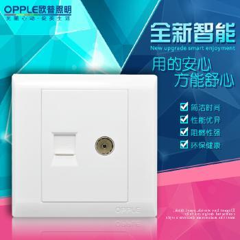 欧普开关插座面板正品家用 P08致美墙壁开关面板86型有线加网线 电视加电脑