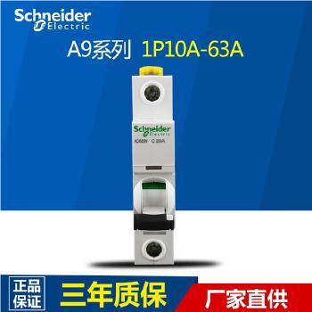 施耐德 IC65N系列 小型断路器 1P