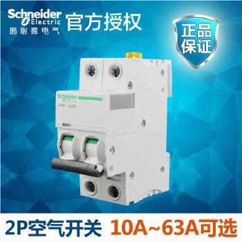 施耐德 IC65N系列 小型断路器 2P