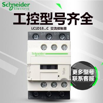 施耐德  交流接触器 LC1D18M7C