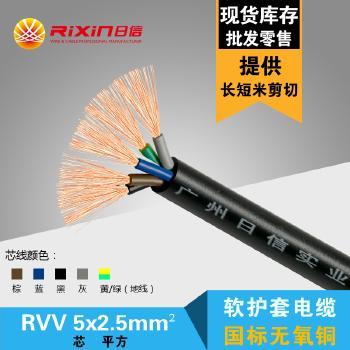广州日信线缆RVV5*2.5平方多芯护套电线电缆100米