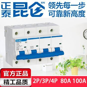 正泰电器 小型断路器 NXB-125 2P  C80/C100/C125家用C型空气开关