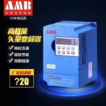 安邦信  矢量变频器 AMB100-1R5G-T3 正品通用型