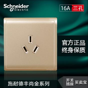 【施耐德】 插座 丰尚金系列 三孔插座 16A 空调用插座