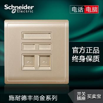【施耐德】 插座 丰尚金系列 电话电脑插座