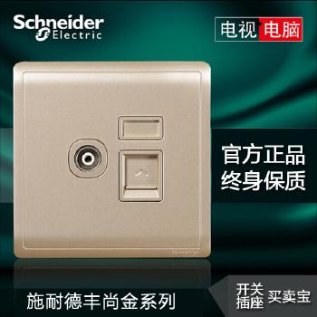 【施耐德】 插座 丰尚金系列 电视电脑插座