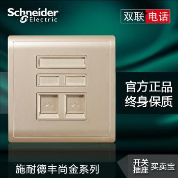 【施耐德】 插座 丰尚金系列 两位电话插座