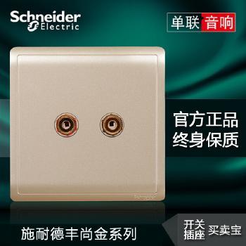 【施耐德】 插座 丰尚金系列 两位音响插座