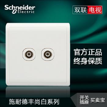 【施耐德】 插座 丰尚白系列 两位电视插座