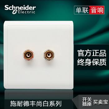 【施耐德】 插座 丰尚白系列 两位音响插座