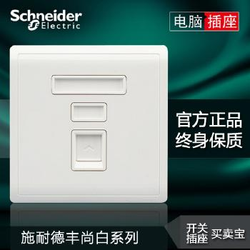 【施耐德】 插座 丰尚白系列 电脑插座