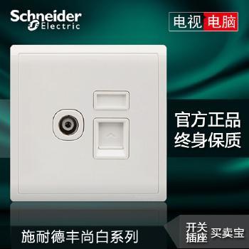 【施耐德】 插座 丰尚白系列 电视电脑插座