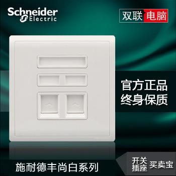【施耐德】 插座 丰尚白系列 双电脑插座