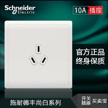 【施耐德】 插座 丰尚白系列 三孔插座 10A
