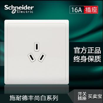 【施耐德】 插座 丰尚白系列 三孔插座 空调用插座 16A