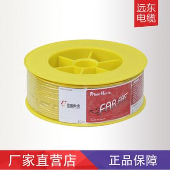 远东电缆ZC-BV1.5平方国标家装照明插座用铜芯电线单芯单股铜线100米硬线【精装】
