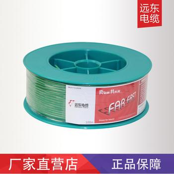 远东电缆ZC-BV4平方国标铜芯家装空调电线 单芯单股100米硬线【精装】