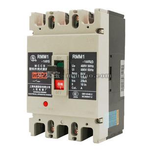 上海人民 RMM1-160 塑壳电动机保护